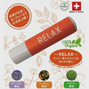 RELAX リラックス/オレンジ/アロマディフューザー【アロマ スティック アロマスティック アロマディフューザー スイス製 リラックス 手軽 AromaStick】ラベンダー