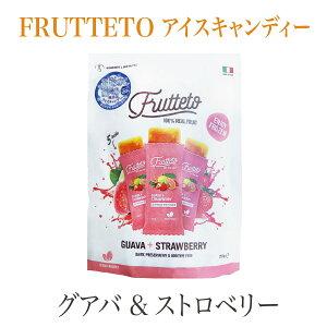FRUTTETO アイスキャンディー グアバストロベリー 食物繊維 美味しい コスパ 美肌 無添加 フルーツ