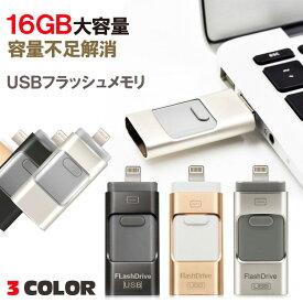 16GB フラッシュメモリ USBメモリ Lightning ライトニング microUSB 日本語説明書付き マイクロUSB Android アンドロイド iphone アイフォン 対応 3色 スマホ PC バックアップ