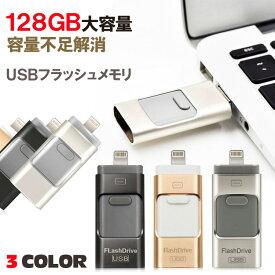 【あす楽 送料無料】日本語説明書付き 128GB USB フラッシュメモリ 大容量 3色 | フラッシュメモリー micro ライトニング 大 容量 不足 解消 スマホ PC バックアップ iPhone パソコン 携帯 ケーブル メモリー Lightning 対応 機種 Android アンドロイド アイフォン 互換 64