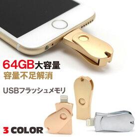 【あす楽 送料無料】64GB フラッシュ メモリ USB iphone 用 日本語説明書付き | フラッシュメモリ フラッシュメモリー 大 容量 Lightning ライトニング microUSB マイクロUSB アイフォン 対応 スマホ PC ipad アイパッド バックアップ パソコン 容量不足 解消 互換性