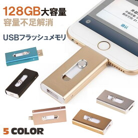 128GB フラッシュメモリ USBメモリ 日本語説明書付き「Lightning / microUSB 」容量不足解消 ライトニング 3色 スマホ PC バックアップ iPhone PC