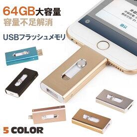 【あす楽 送料無料】 64GB USB フラッシュメモリ iphone android 対応 日本語説明書付き | フラッシュメモリー 大 容量 スマホ Lightning microUSB 容量不足 解消 バックアップ アイフォン アンドロイド アイパッド パソコン ipad PC スマホ用 Xperia エクスペリア 互換性