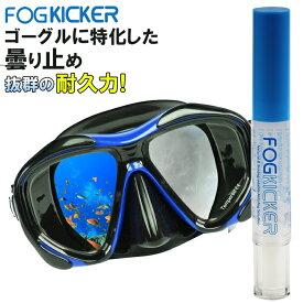 送料無料 最強の曇り止め FOG KICKER マスク くもり止め ダイビング ゴーグル くもりどめ シュノーケル スノーケル 水泳 海水浴 フォグキッカー