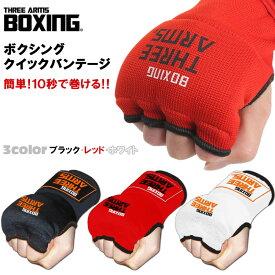 THREE ARMS ボクシング 簡単 バンテージ マジックテープ式 インナーグローブ 衝撃吸収ゲルパッド入り MMA 総合格闘技 キックボクシング K-1 UFC 男女 プロボクサー アマチュア