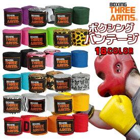 THREE ARMS ボクシング バンテージ 子供 2個セット 4.5cm×270cm 伸縮 18色  バンデージ ボクサー 格闘技 総合格闘技 テコンドー 空手 キックボクシング エクササイズ フィットネス PRIDE UFC サポーター プロ アマチュア ギフト プレゼント
