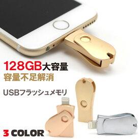 【あす楽 送料無料】128GB フラッシュ メモリ USB iphone 用 日本語説明書付き | フラッシュメモリ フラッシュメモリー 大 容量 Lightning ライトニング microUSB マイクロUSB アイフォン 対応 スマホ PC ipad アイパッド バックアップ パソコン 容量不足 解消 互換性