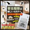 送料無料 3個セット RIDDEX PLUS ゴキブリ ごきぶり 駆除 ねずみ ネズミ ムカデ カメムシ 害獣 駆除器 害虫駆除