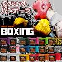 THREE ARMS ボクシング バンテージ グローブ 伸縮 バンテージ ボクサー 格闘技 総合格闘技 キックボクシング PRIDE UFC インナー サポータ...