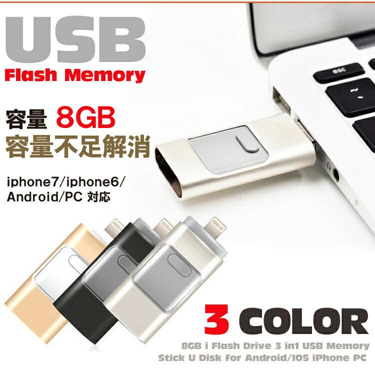 8GB フラッシュメモリ USBメモリ Lightning ライトニング microUSB マイクロUSB Android アンドロイド iphone アイフォン 対応 3色 スマホ PC バックアップ