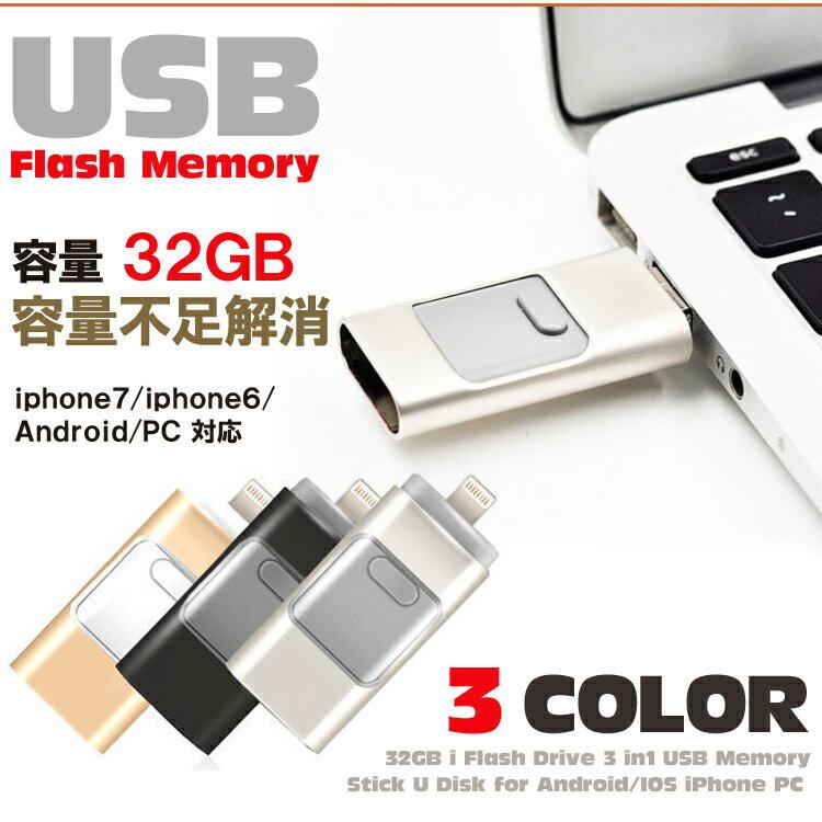 32GB フラッシュメモリ 日本語説明書付き USBメモリ Lightning ライトニング microUSB マイクロUSB Android アンドロイド iphone アイフォン 対応 3色 スマホ PC バックアップ
