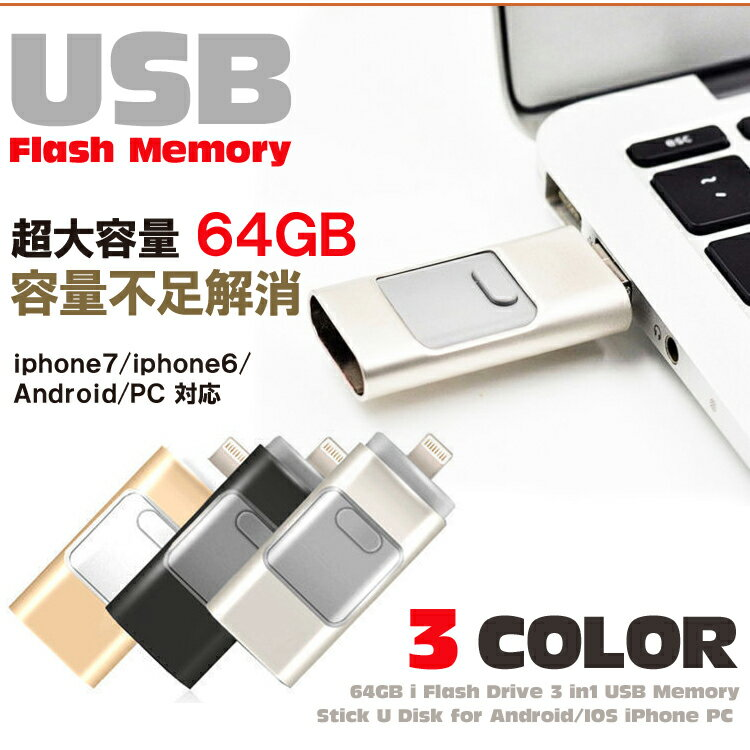 64GB フラッシュメモリ USBメモリ Lightning ライトニング microUSB 日本語説明書付き マイクロUSB Android アンドロイド iphone アイフォン 対応 3色 スマホ PC バックアップ