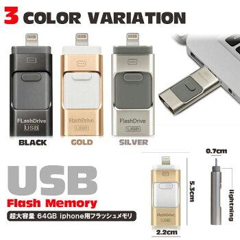 64GBフラッシュメモリUSBメモリLightningライトニングmicroUSBマイクロUSBAndroidアンドロイドiphoneアイフォン対応3色スマホPCバックアップ