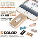 超大容量 64GB iphone 7 アイフォン 6 アンドロイド 用 フラッシュメモリ USB スマホ メモリ Lightning microUSB andr...