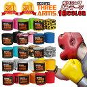【ランキング2冠達成】THREE ARMS ボクシング バンテージ 2個セット 5.5cm×450cm 伸縮 18色 | ボクサー 格闘技 総合…