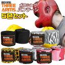 THREE ARMS ボクシング バンテージ 5点セット グローブ 伸縮 バンテージ ボクサー 格闘技 総合格闘技 キックボクシン…