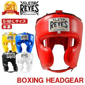 【ランキング1位獲得】REYES レイジェス ボクシング ヘッドギア 5色 3サイズ   ヘッドガード 本革 フルフェイス 格闘技 公式 メキシコ 製 公式戦 Cleto Reyes メンズ レディース 軽量 顔 パンチ 衝