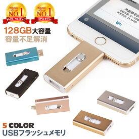 【ランキング1位獲得】日本語説明書付 128GB USB フラッシュメモリ 大容量 5色 | フラッシュメモリー micro ライトニング 大 容量 不足 解消 スマホ PC バックアップ iPhone パソコン 携帯 ケーブル メモリー Lightning 対応 機種 Android アンドロイド アイフォン 互換 64