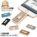 【ランキング1位獲得】日本語説明書付 128GB USB フラッシュメモリ 大容量 5色 | フラッシュメモリー micro ライトニ…