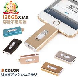 【ランキング3冠達成】日本語説明書付 128GB USB フラッシュメモリ 大容量 5色 | フラッシュメモリー micro ライトニング 大 容量 不足 解消 スマホ PC バックアップ iPhone パソコン 携帯 ケーブル メモリー Lightning 対応 機種 Android アンドロイド アイフォン 互換 64