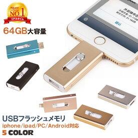 【ランキング1位獲得】 64GB USB フラッシュメモリ iphone android 対応 日本語説明書付き   フラッシュメモリー 大 容量 スマホ Lightning 容量不足 解消 バックアップ アイフォン アンドロイド アイパッド パソコン ipad PC スマホ用 Xperia エクスペリア 互換性