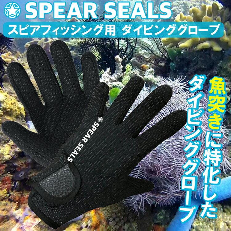 SPEAR SEALS スピアシールズ 魚突き スピアフィッシング 魚突き 専用 1.5mm ダイビング グローブ 手袋 銛 手銛 もり ヤス ダイビンググローブ スキューバダイビング