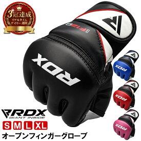 RDX ボクシング オープンフィンガー グローブ マジックテープ 式 3色   MMA 総合格闘技 キックボクシング K-1 UFC 男女 プロ プロボクサー アマチュア ボクサー 空手 柔術 ムエタイ テコンドー シュートボクシング WBA ギフト プレゼント