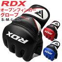 【あす楽 送料無料】RDX ボクシング オープンフィンガー グローブ マジックテープ 式 3色 | MMA 総合格闘技 キックボ…
