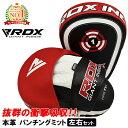 【マラソン全品P5倍】【ランキング1位獲得】 RDX ボクシング パンチングミット 左右 セット | 革製 レザー グローブ …