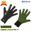 SALVIMAR サルビマー スピアフィッシング グローブ 5mm COMFORT ネオプレン 素材 滑り止め付き 保温 保護 | 手袋 ダイ…