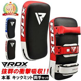 【ランキング3冠達成】RDX 正規品 ボクシング キックミット レザー 左右 2個 セット 405g 3色 | ミット 空手 キックボクシング ムエタイ 格闘技 テコンドー 総合格闘技 ダイエット ジム フィットネス トレーニング スパーリング パンチング 練習 MMA 軽量