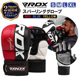 【楽天2冠達成】 RDX ボクシング スパーリング グローブ マジックテープ T6 | オープンフィンガー MMA 総合格闘技 キックボクシング K-1 UFC 男女 プロ アマチュア ボクサー 空手 柔術 ムエタイ テコンドー シュートボクシング WBA バンテージ