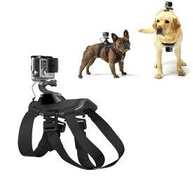 犬用 ハーネス マウント GoPro Hero 5 4 3 2 調節可能 チェストストラップ カメラアクセサリーキット 猫 ペット用 ゴープロ ゴープロヒーロー SJCAM SJ4000 SJ5000 にも使える