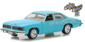 Greenlight Smokey and The Bandit 1977 Pontiac ポンティアック LeMans Wedding Car 1/64 Scale スケール Diecast Model ダイキャスト ミニカー おもちゃ 玩具 コレクション ミニチュ...