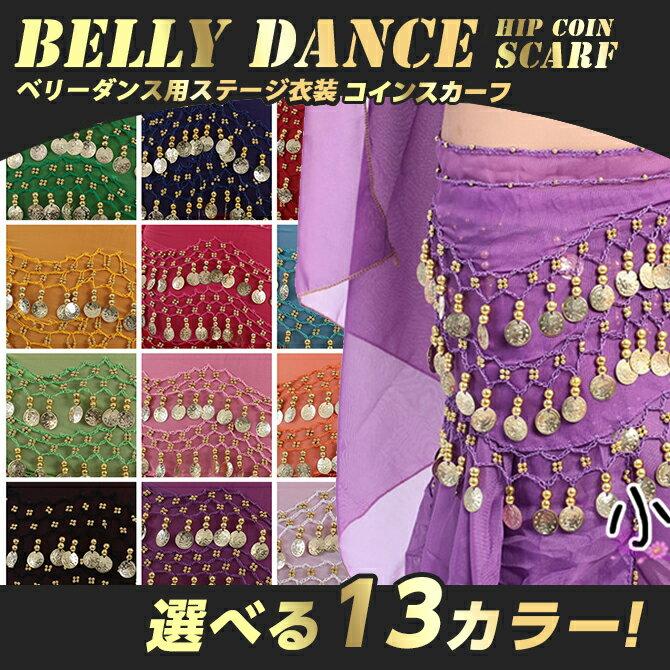 【ヒップコイン】ベリーダンス 衣装 ステージ衣装 民族衣装 ダンス コスチューム コスプレ エジプト ベール ブラトップ ベリーダンス衣装