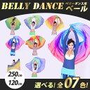 【高級ベール】2.5×1.2mサイズベリーダンス 衣装 ステージ衣装 民族衣装 ダンス コスチューム コスプレ エジプト ベ…