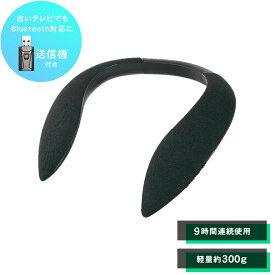 ネックスピーカー Bluetooth 送受信機付き ウェアラブル 首掛け スピーカー 低遅延 テレビ ゲーム ラジオ 音楽 軽量 FFF-BS03N