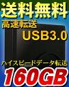 【テレビ録画対応】外付けハードディスク HDD 160GB TV REGZA レグザ PlayStation3(PS3)対応 超高速USB3.0搭載 外付けHD...