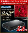 外付けハードディスク 2TB テレビ録画 バックアップソフト同梱版 USB3.0 Windows10 対応 外付け HDD 据え置き MARSHAL MAL32...