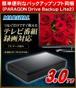 【3日間限定ポイント10倍】要エントリー外付けハードディスク 3TB テレビ録画 バックアップソフト同梱版 Windows10 対…