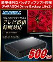 【テレビ録画対応】外付けハードディスク HDD 500GB TV REGZA レグザ PlayStation3(PS3)対応 超高速USB3.0搭載 外付けHDD MARSHAL MAL3500EX3