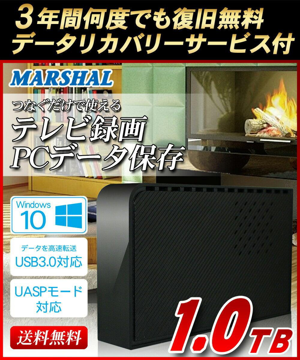 外付けハードディスク 1TB テレビ録画 Windows10 対応データリカバリー 付き USB3.0 外付けHDD 据え置き MARSHAL MAL31000EX3-BK