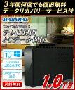 外付けハードディスク 1TB テレビ録画 Windows10 対応データリカバリー 付き USB3.0 外付けHDD 据え置き MARSHAL MAL3…
