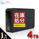 【数量限定特価】外付けハードディスク 4TB テレビ録画 パソコン 各社対応 レグザ アクオス ビエラ ブラビア USB3.0 …