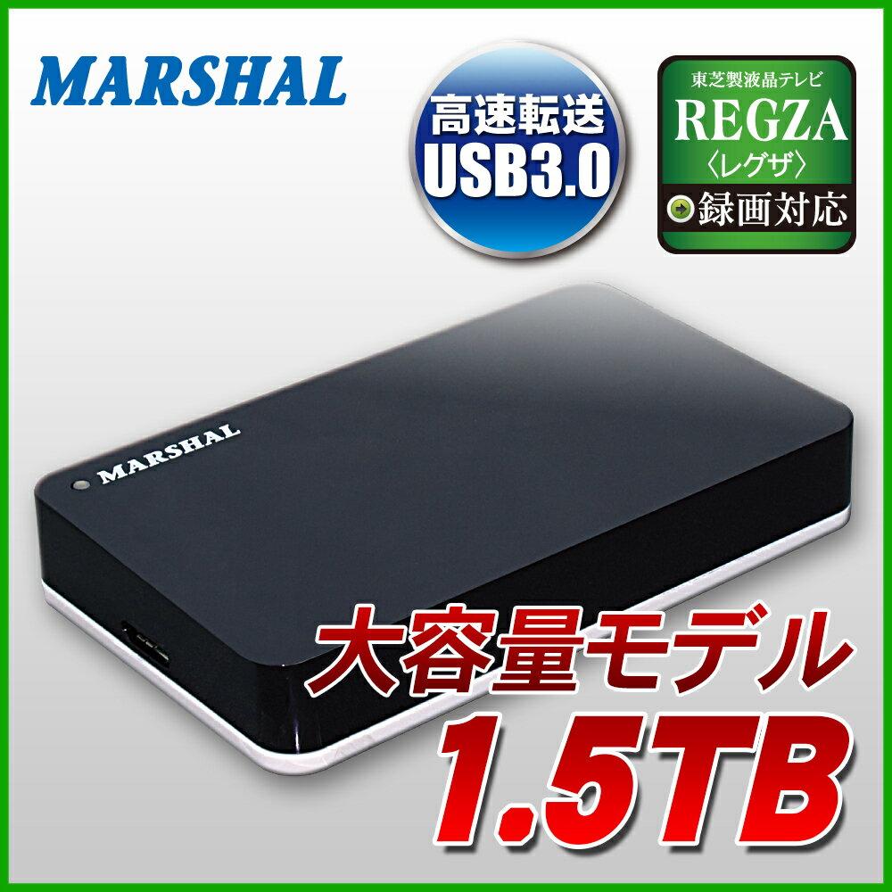 外付けハードディスク 1.5TB テレビ録画 ポータブル hdd 1TB +500GB USB3.0 regza aquos bravia viera 対応 Windows10 MARSHAL MAL21500H2EX3-BK