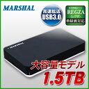 【テレビ録画対応】ポータブル 外付けハードディスク HDD 1.5TB 超高速USB3.0搭載 TV REGZA レグザ PlayStation3(PS3) 外付けHDD MARSHAL MAL215
