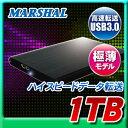 【7/14 20時〜 エントリーで5倍】ポータブル 外付けハードディスク HDD 1TB テレビ録画 USB3.0 スリム 外付けHDD アルミ素材 TV録画 RE…