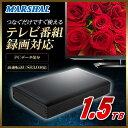 外付けハードディスク 1.5TB テレビ録画 USB3.0 Windows10 対応 1TB + 500GB 外付け HDD 据え置き MARSHAL MAL31500EX3-BK