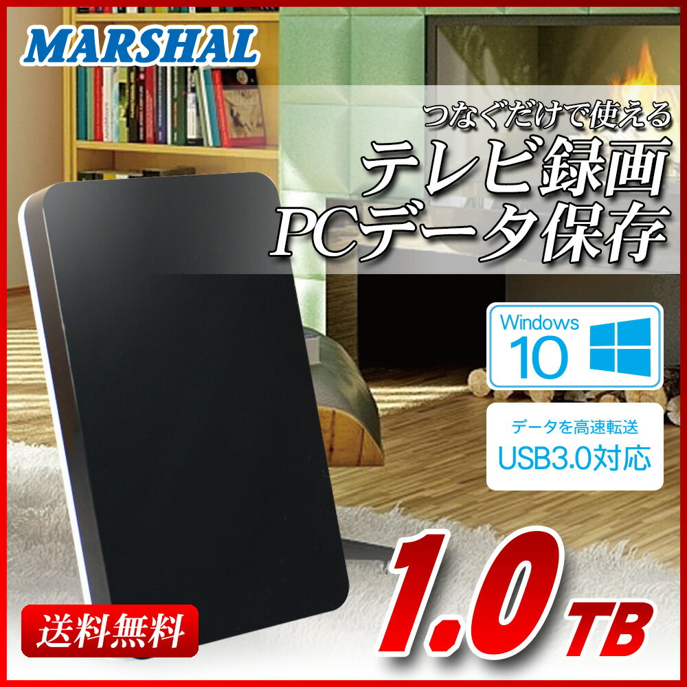 【エントリーで5倍】外付けハードディスク 1TB ポータブル テレビ録画 USB3.0 電源不要 バスパワー外付けhdd レグザ アクオス ブラビア ビエラ Windows10 対応 MARSHAL MAL21000EX3-BK