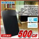 【テレビ録画対応】ポータブル 外付けハードディスク HDD 500GB 超高速USB3.0搭載 TV REGZA レグザ PlayStation3(PS3)…
